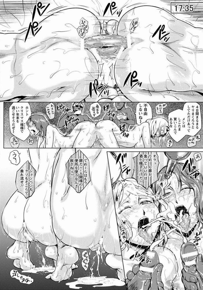 【エロ漫画】クリスマスの夜にレズカップルの家を急襲する男たち!2穴責めで大量顔射に中出しレイプ!!【無料 エロ同人】 (16)