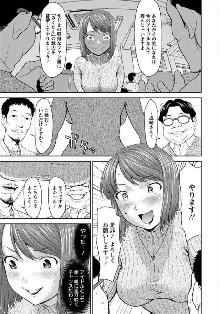 【エロ漫画】再起をかけた仕事を持ちかけられた巨乳アイドルが二つ返事で引き受けてメイドコスプレで3Pセックスしちゃってる~w【無料 エロ同人】 (5)