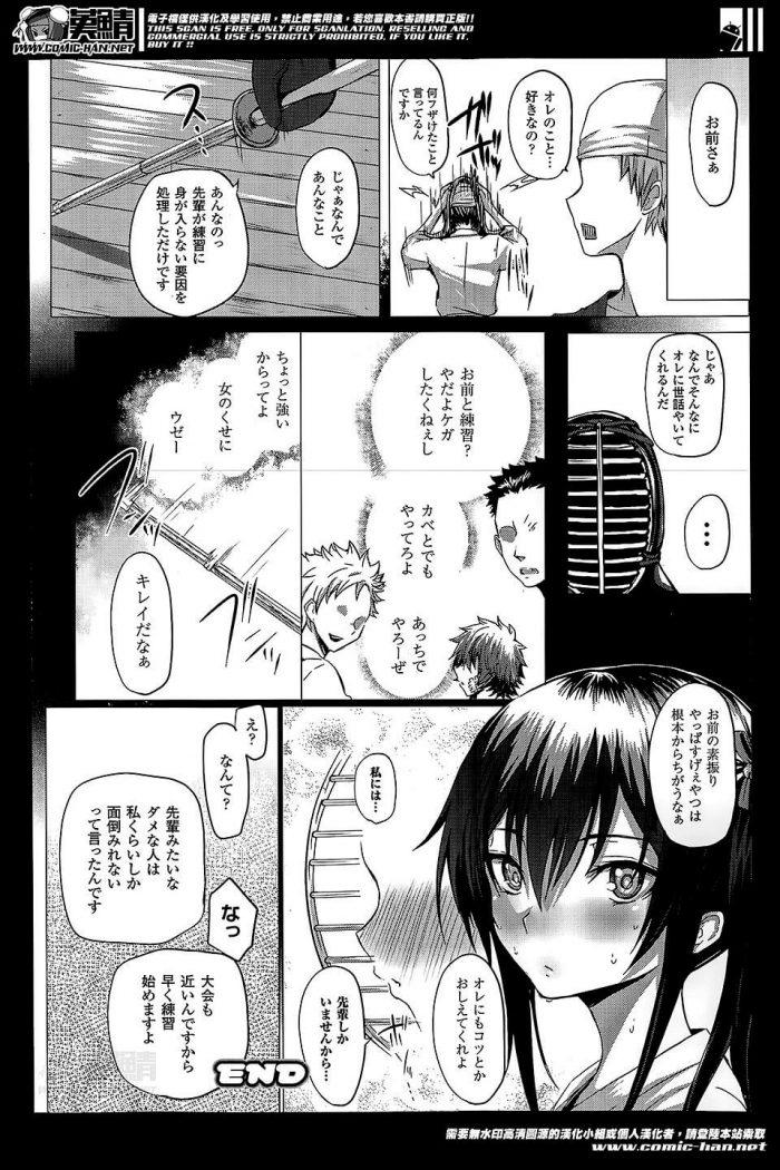 【エロ漫画】時間を止めるタイマーを手にいれた少年が剣道場で対峙した貧乳少女にやりたい放題wwww【無料 エロ同人】 (18)