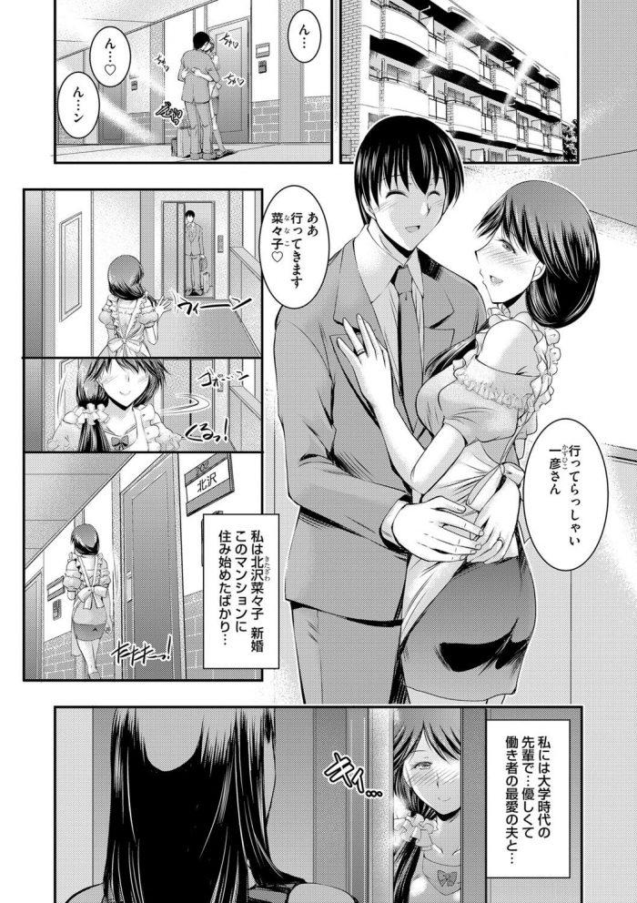 【エロ漫画】幸せな新婚生活を送る若妻、夫が連れてきた学生時代のサークルの同級生たちと3Pセックス!【無料 エロ同人】 (1)