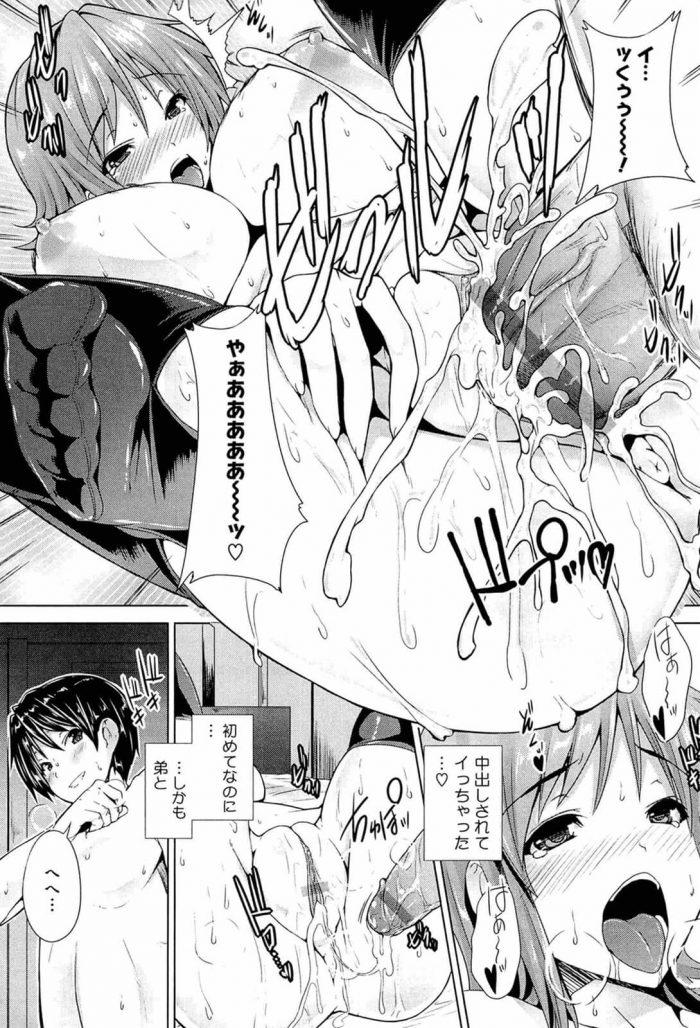 【エロ漫画】巨乳の姉のブラジャーを使ってメイド・コスプレした姉とのセックスを妄想してオナニーする弟【無料 エロ同人】 (23)