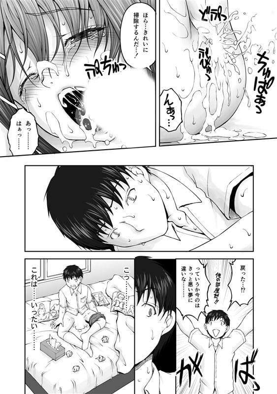 【エロ漫画】突然巨乳JKとして保健室で目を覚ました少年が女体化した身体を確かめながらオナニーしちゃうw【無料 エロ同人】 (29)