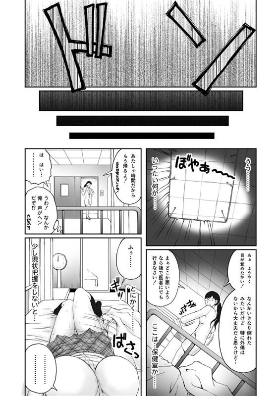 【エロ漫画】突然巨乳JKとして保健室で目を覚ました少年が女体化した身体を確かめながらオナニーしちゃうw【無料 エロ同人】 (4)