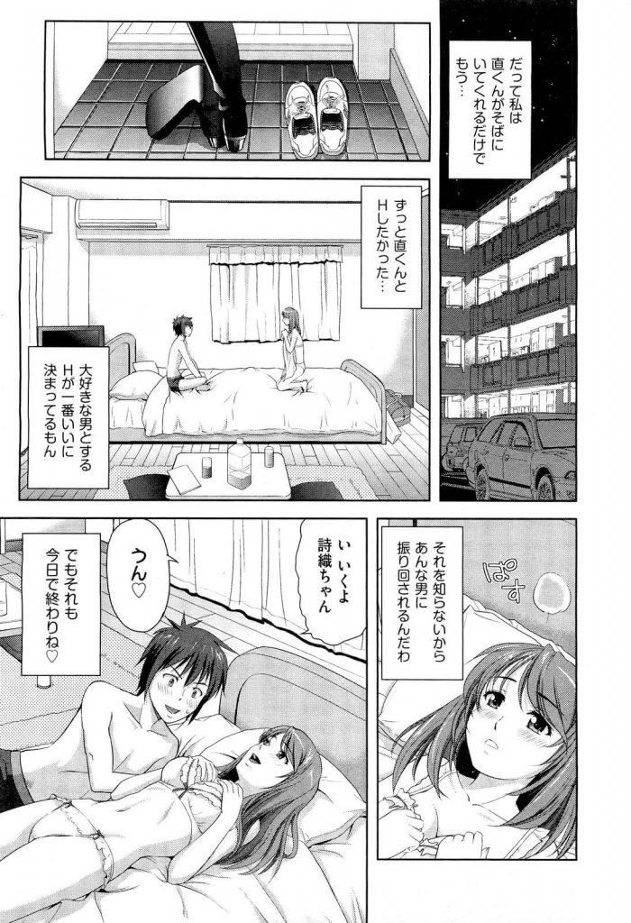 【エロ漫画】地元に彼氏を残して進学のため上京した巨乳少女が彼氏とのビデオ通話の最中に机の下で大学の教授にクンニされて…【無料 エロ同人】 (17)