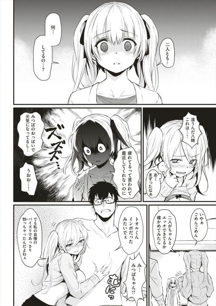 【エロ漫画】セックスレスを嘆く姉の代わりに姉の彼氏を誘惑する巨乳の妹wwwwww【無料 エロ同人】 (8)