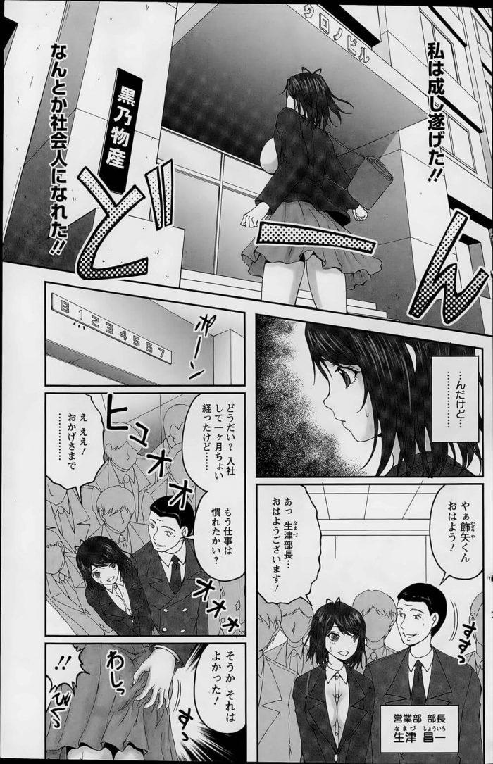 【エロ漫画】苦労して就職に成功した新人巨乳OLがエレベーターの中で痴漢されたり部長に犯されてしまう!!【無料 エロ同人】 (7)