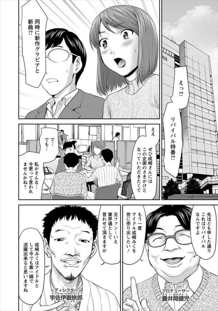 【エロ漫画】再起をかけた仕事を持ちかけられた巨乳アイドルが二つ返事で引き受けてメイドコスプレで3Pセックスしちゃってる~w【無料 エロ同人】 (4)