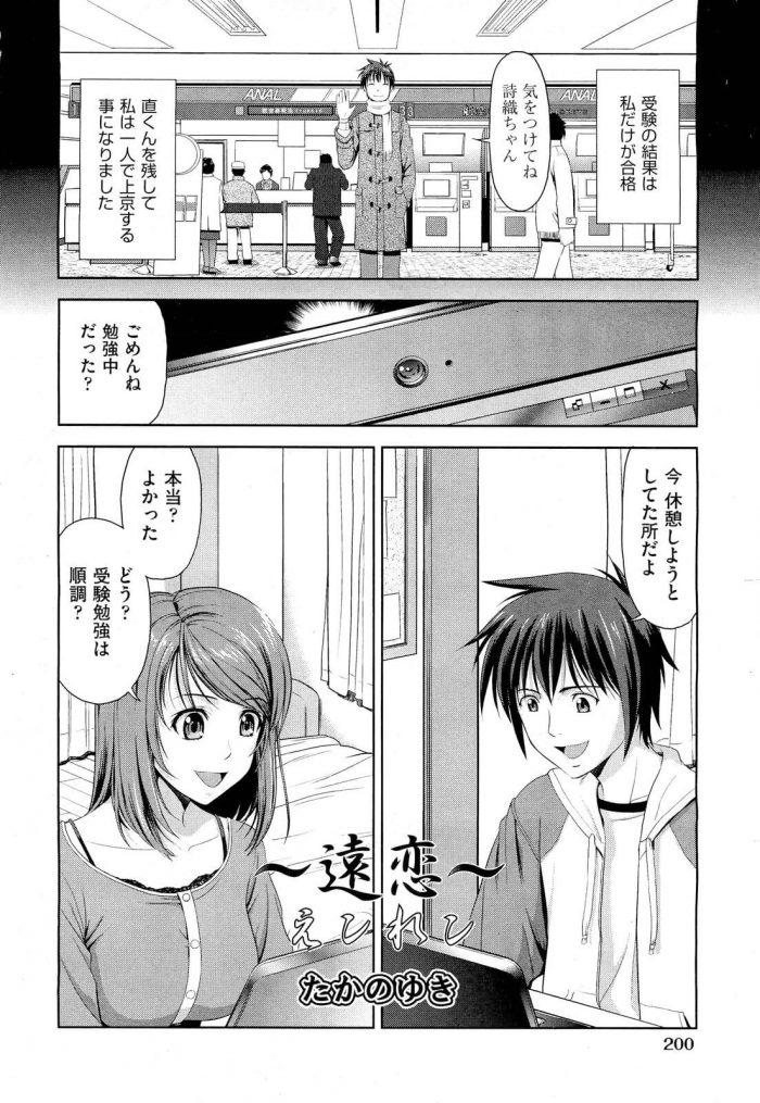 【エロ漫画】地元に彼氏を残して進学のため上京した巨乳少女が彼氏とのビデオ通話の最中に机の下で大学の教授にクンニされて…【無料 エロ同人】 (2)