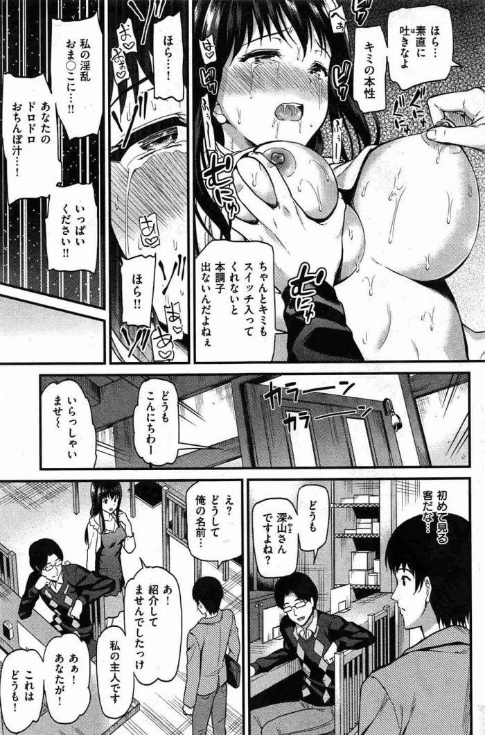 【エロ漫画】いつもはいない旦那に指示される巨乳人妻。お尻を揉みしだかれ、ポロッと落ちるピンクローター…【無料 エロ同人】 (5)