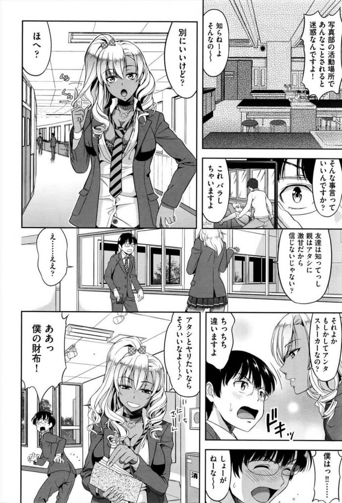 【エロ漫画】学校の物理準備室で先生とセックスする黒ギャルの制服JK♪【無料 エロ同人】 (4)