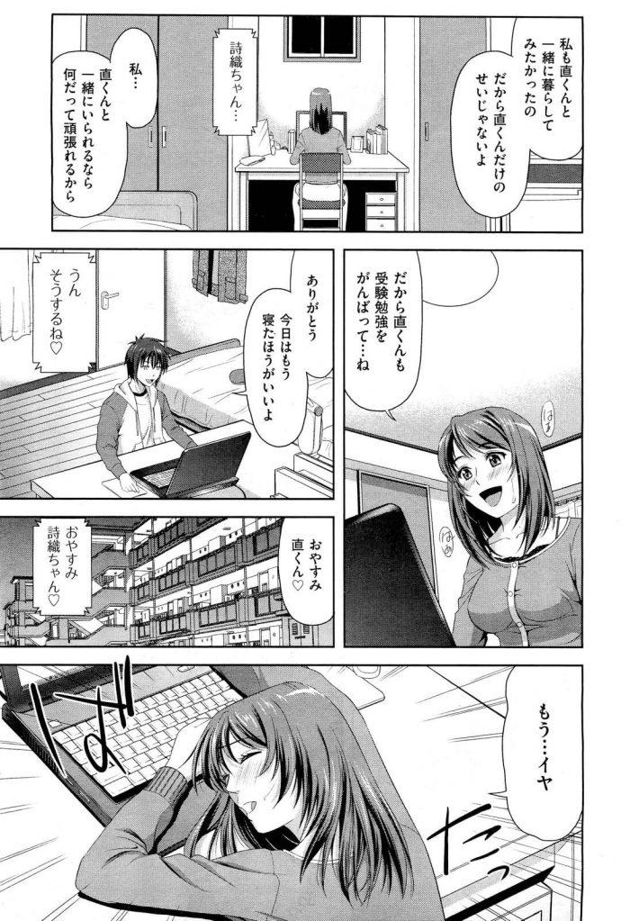 【エロ漫画】地元に彼氏を残して進学のため上京した巨乳少女が彼氏とのビデオ通話の最中に机の下で大学の教授にクンニされて…【無料 エロ同人】 (5)