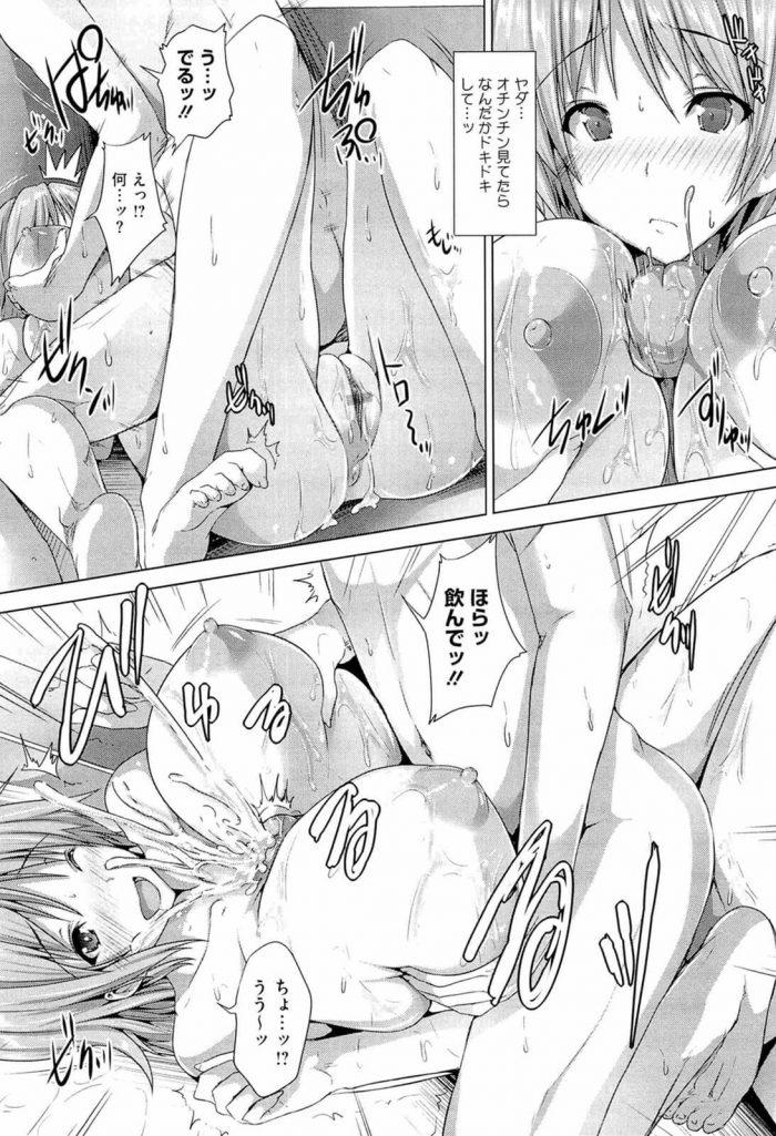 【エロ漫画】弟と2人で留守番に気が重い巨乳の姉。先に帰宅してお風呂に入っていると全裸の弟がテンションMAXで乱入してきて…【無料 エロ同人】 (9)