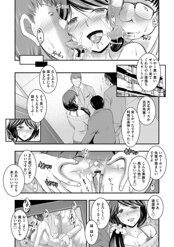 【エロ漫画】幸せな新婚生活を送る若妻、夫が連れてきた学生時代のサークルの同級生たちと3Pセックス!【無料 エロ同人】 (17)