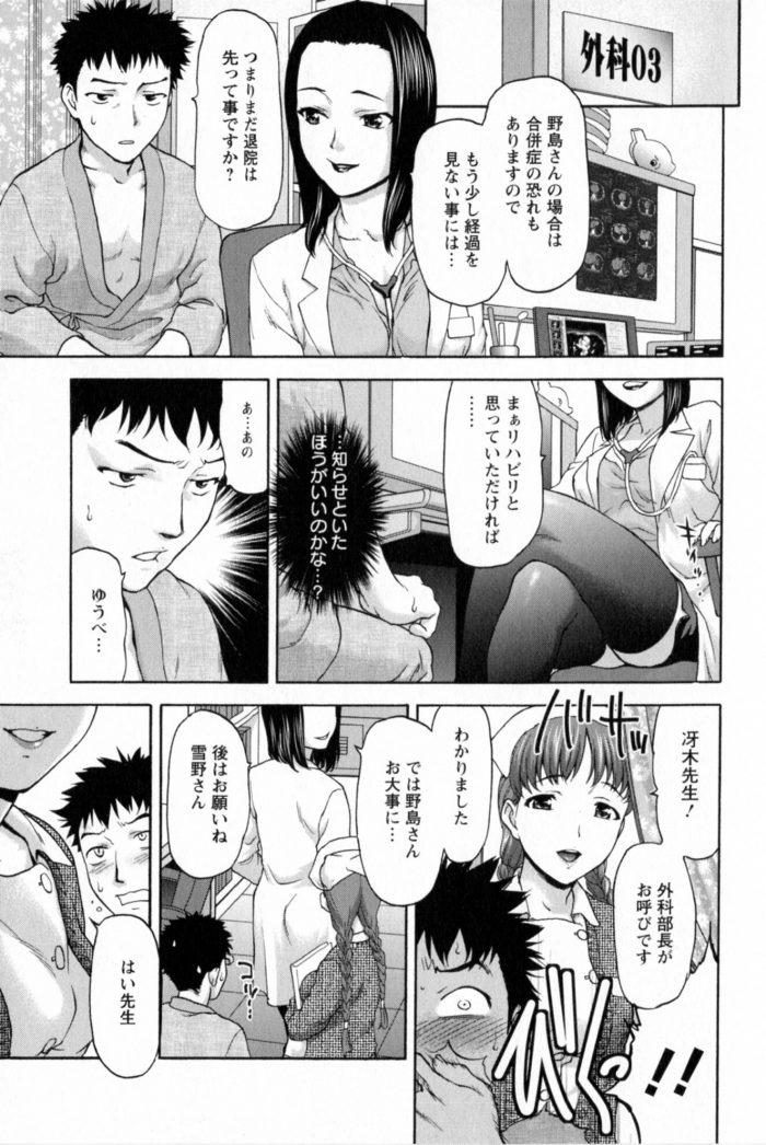 【エロ漫画】巨乳ナースが隣の患者とセックスしている場面を目撃してしまった青年が立候補してセックスしちゃうww【無料 エロ同人】 (3)