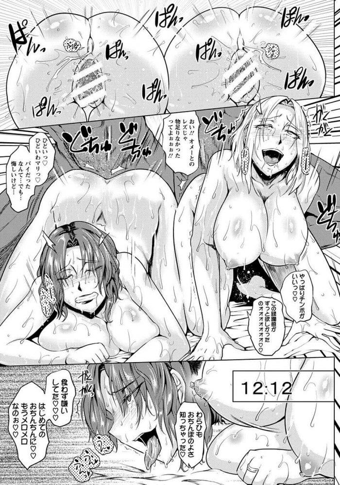 【エロ漫画】クリスマスの夜にレズカップルの家を急襲する男たち!2穴責めで大量顔射に中出しレイプ!!【無料 エロ同人】 (15)