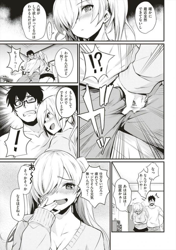【エロ漫画】セックスレスを嘆く姉の代わりに姉の彼氏を誘惑する巨乳の妹wwwwww【無料 エロ同人】 (3)