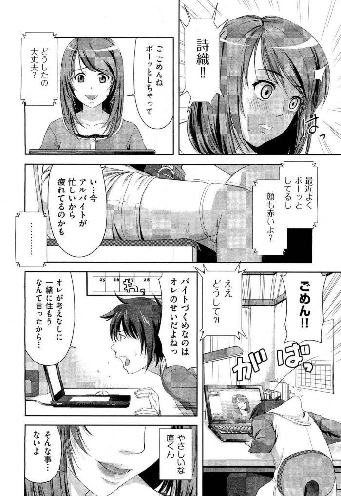 【エロ漫画】地元に彼氏を残して進学のため上京した巨乳少女が彼氏とのビデオ通話の最中に机の下で大学の教授にクンニされて…【無料 エロ同人】 (4)