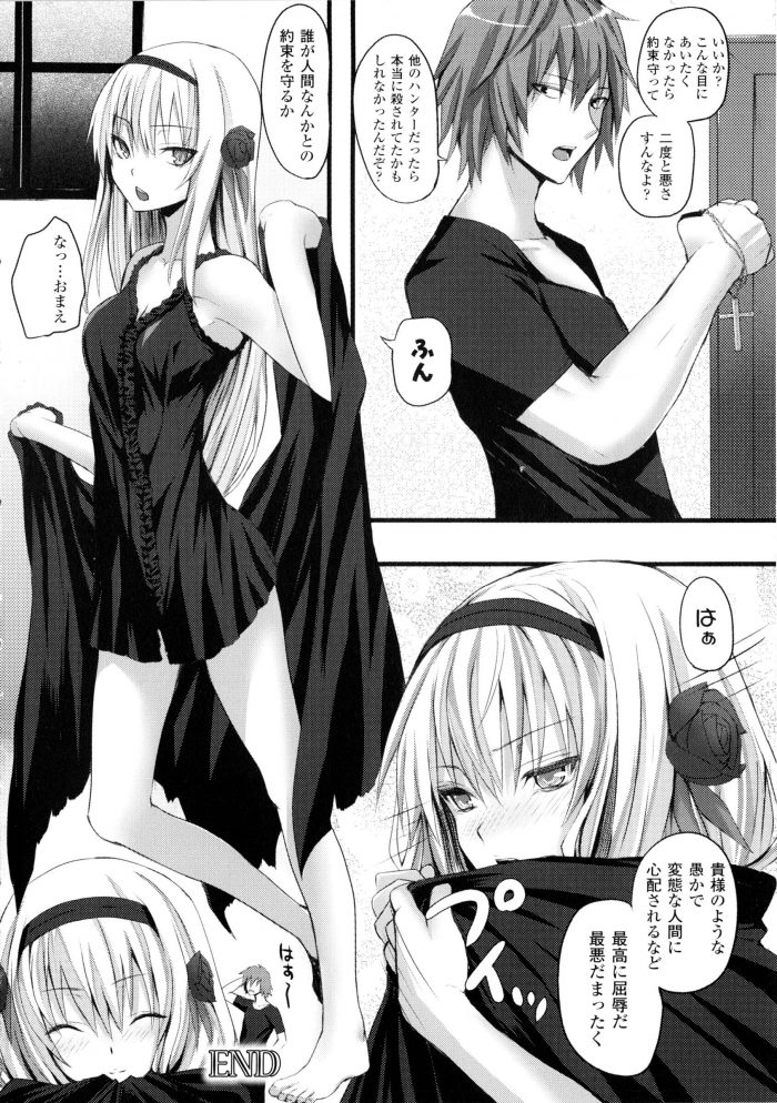 【エロ漫画】吸血鬼と吸血鬼ハンターがセックスしちゃうオリジナルイチャラブ和姦作品。【無料 エロ同人】 (18)