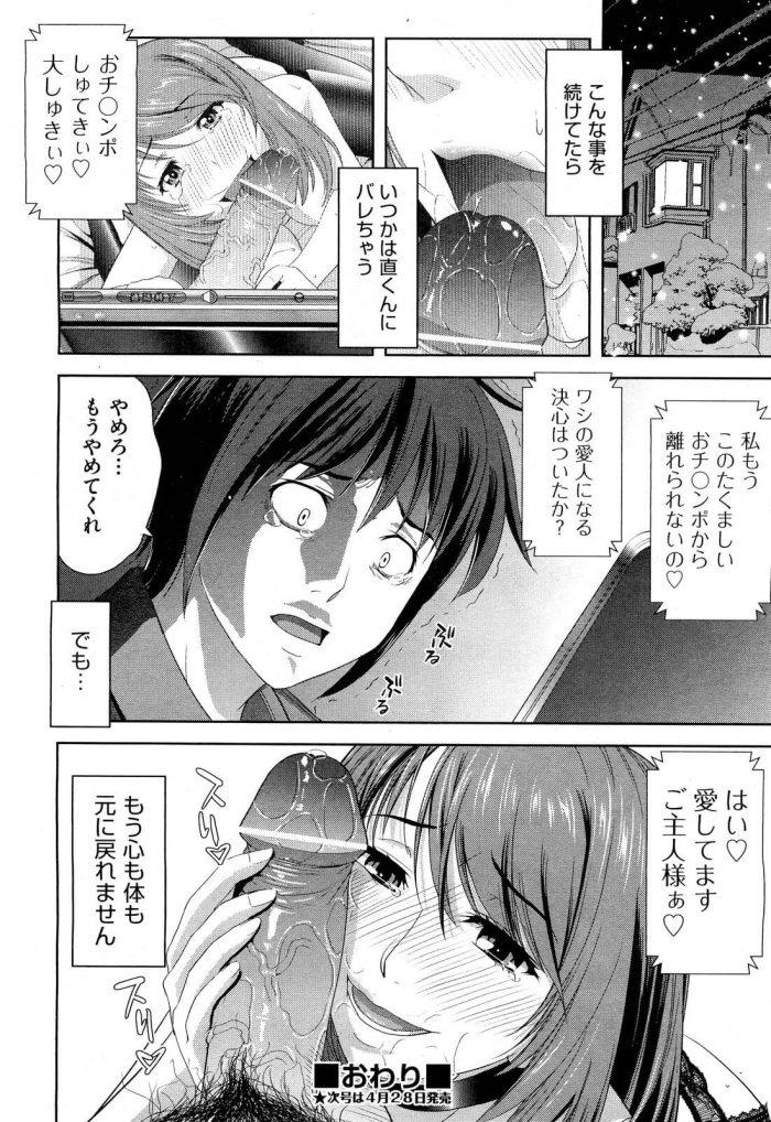 【エロ漫画】地元に彼氏を残して進学のため上京した巨乳少女が彼氏とのビデオ通話の最中に机の下で大学の教授にクンニされて…【無料 エロ同人】 (40)