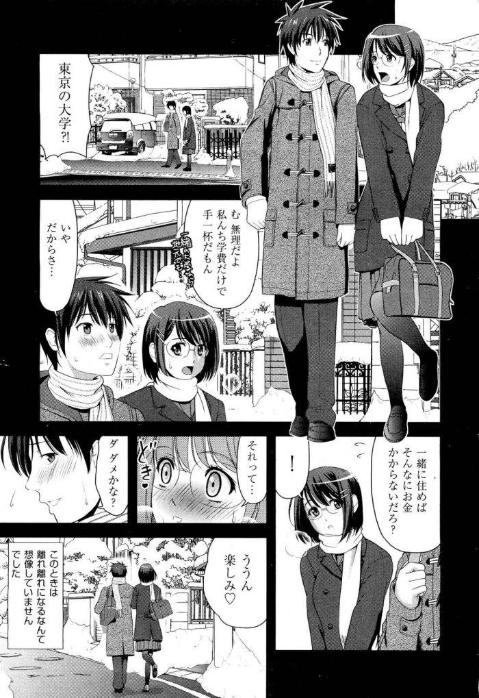 【エロ漫画】地元に彼氏を残して進学のため上京した巨乳少女が彼氏とのビデオ通話の最中に机の下で大学の教授にクンニされて…【無料 エロ同人】 (1)