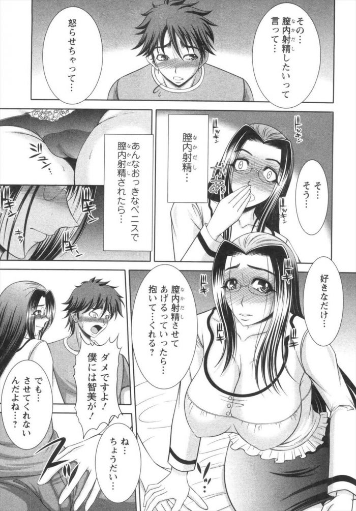 【エロ漫画】彼氏とセックスしてる妹を覗き見してオナニーが止まらない巨乳眼鏡っ子人妻wwwwwwww【無料 エロ同人】 (7)