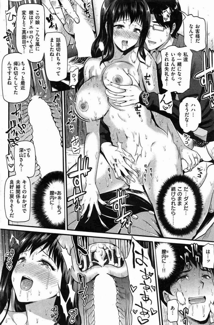 【エロ漫画】いつもはいない旦那に指示される巨乳人妻。お尻を揉みしだかれ、ポロッと落ちるピンクローター…【無料 エロ同人】 (14)