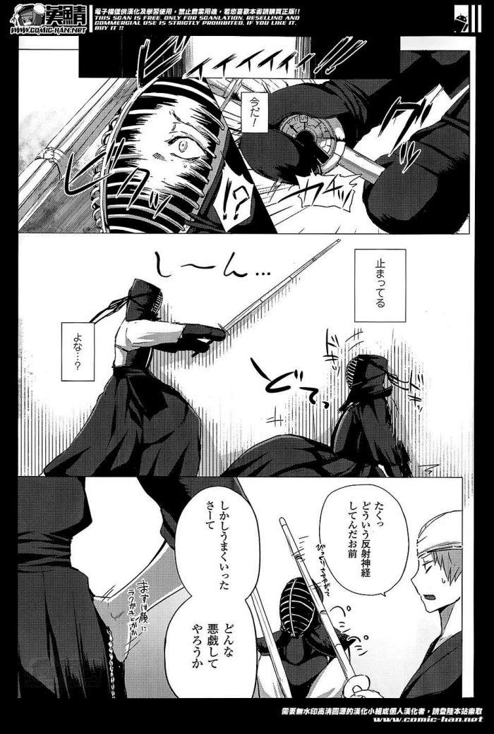 【エロ漫画】時間を止めるタイマーを手にいれた少年が剣道場で対峙した貧乳少女にやりたい放題wwww【無料 エロ同人】 (3)