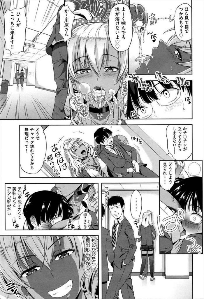 【エロ漫画】学校の物理準備室で先生とセックスする黒ギャルの制服JK♪【無料 エロ同人】 (9)