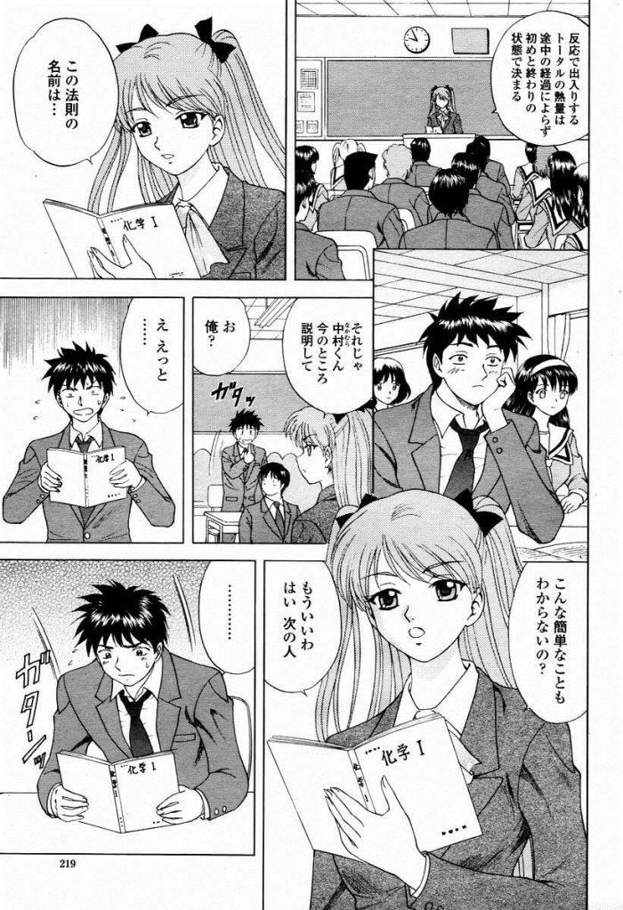 【エロ漫画】7年前アメリカに旅立っていった幼馴染の少女が少年の前に女教師として帰ってきた!!【無料 エロ同人】 (3)