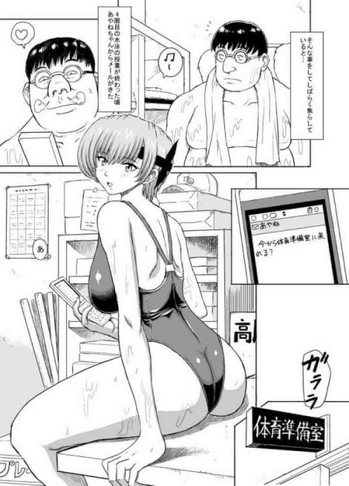 【エロ漫画】いきつけの質屋の閉店セールで手に入れた「ほれ薬」で憧れの巨乳の制服JKをものにしたメガネのブ男www【無料 エロ同人】 (17)