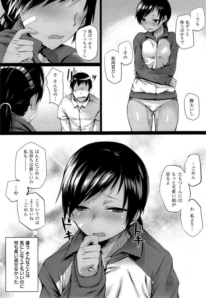【エロ漫画】陸上部のエースの貧乳JKと幼馴染でマネージャーを務める男子がガマンできなくなってセックスしちゃうw【無料 エロ同人】 (3)