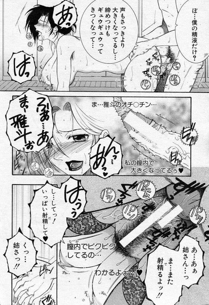 【エロ漫画】突然現れた10年以上も音信不通だった爆乳の姉とエレベーターでキスして自宅でエロタイム!【無料 エロ同人】 (24)