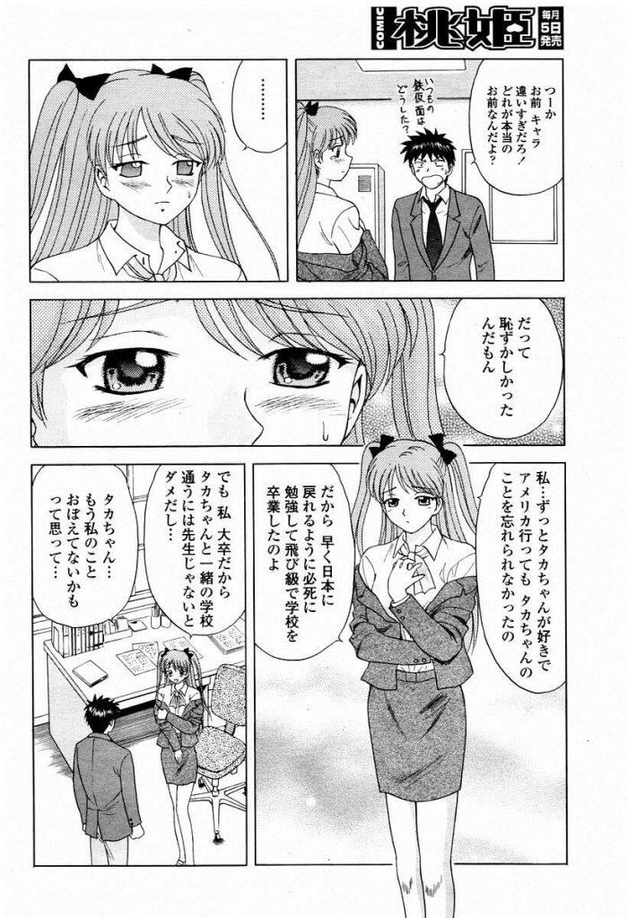 【エロ漫画】7年前アメリカに旅立っていった幼馴染の少女が少年の前に女教師として帰ってきた!!【無料 エロ同人】 (8)