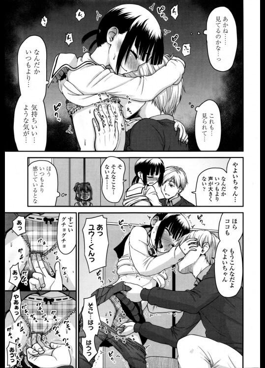 【エロ漫画】友達に彼氏とのセックスを見せてほしいと頼まれた貧乳JCがしぶしぶ了承して…【無料 エロ同人】 (7)