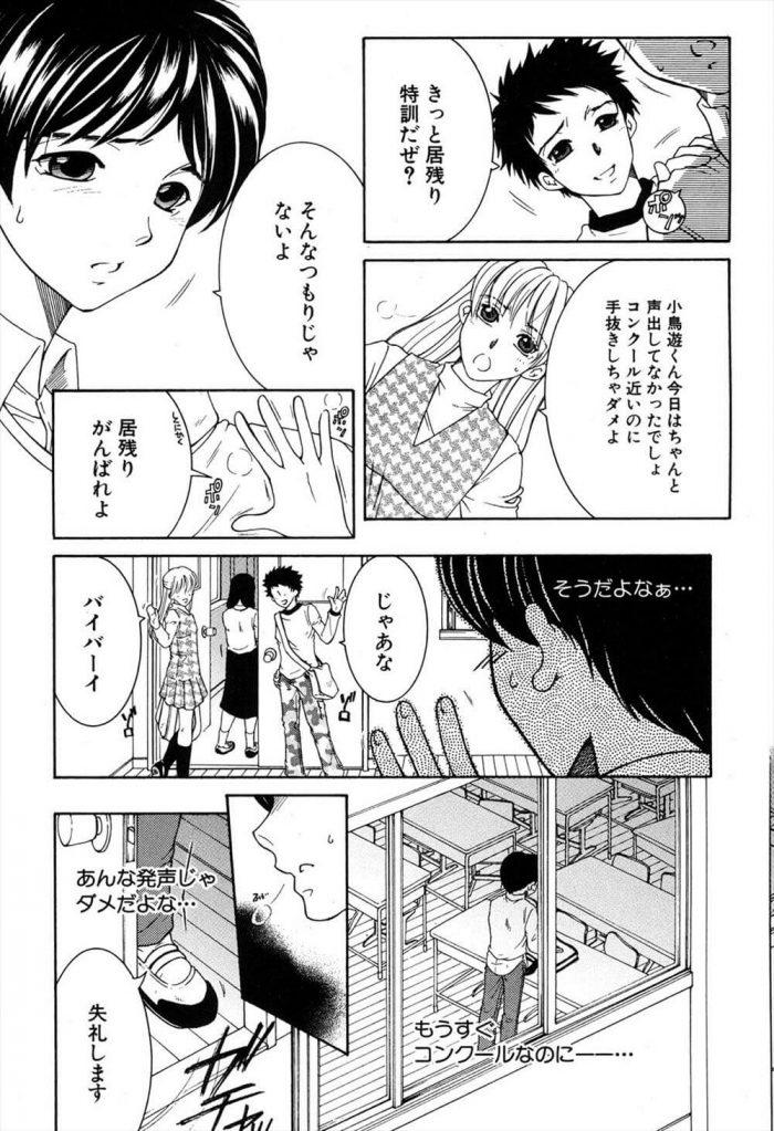 【エロ漫画】目前に控えたコンクールのための練習を終え、声変わりが始まったショタにエロい個人レッスンするお姉さんww【無料 エロ同人】 (2)