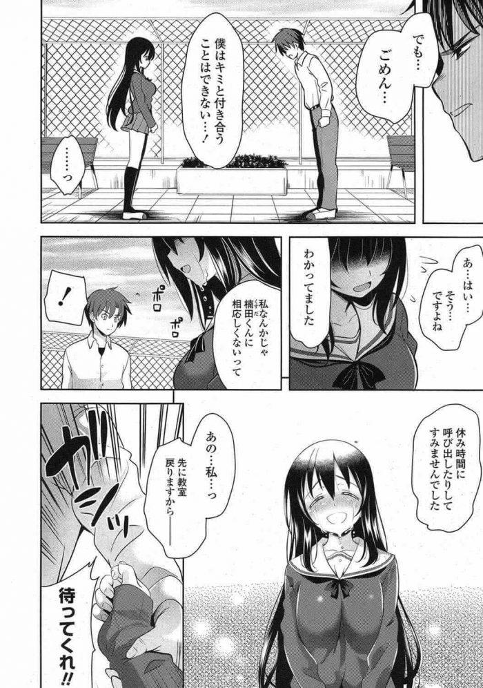 【エロ漫画】昼休み…学校の屋上で巨乳のセーラー服JKに告白される少年!JKを自宅に招いて見せたのは彼女を盗撮した写真の数々…【無料 エロ同人】 (6)