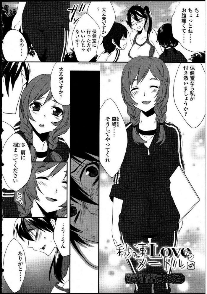【エロ漫画】体育倉庫で陸上部の先輩の巨乳おっぱいを舐めるショートカットのふたなり少女www【無料 エロ同人】 (2)