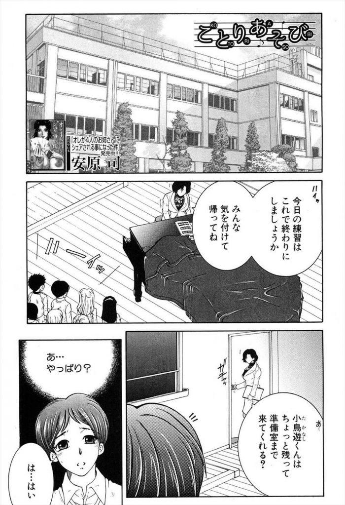 【エロ漫画】目前に控えたコンクールのための練習を終え、声変わりが始まったショタにエロい個人レッスンするお姉さんww【無料 エロ同人】 (1)