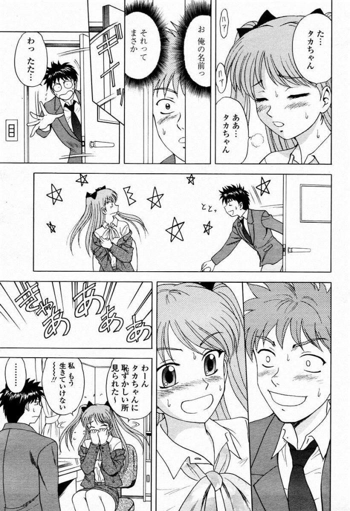 【エロ漫画】7年前アメリカに旅立っていった幼馴染の少女が少年の前に女教師として帰ってきた!!【無料 エロ同人】 (7)