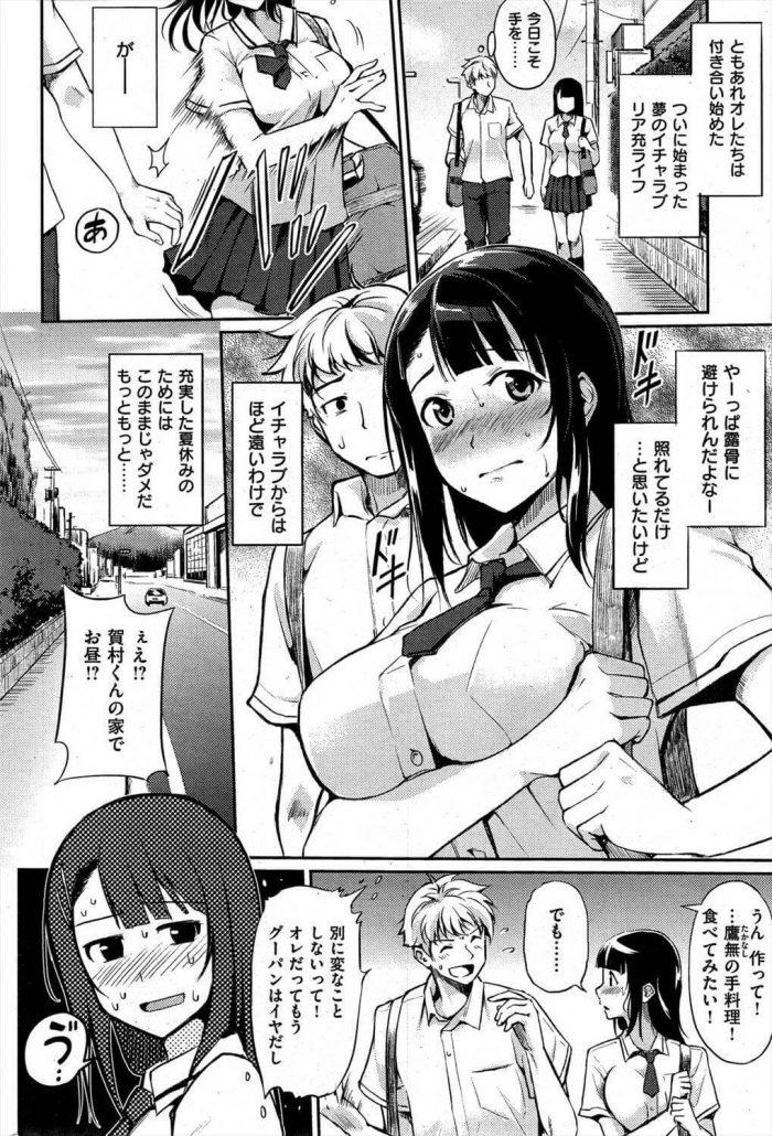 【エロ漫画】夏休み前に念願の初彼女をゲットした少年だったが彼女は手もろくに握らせてくれなくて…【無料 エロ同人】 (2)