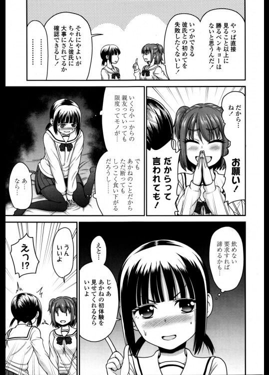【エロ漫画】友達に彼氏とのセックスを見せてほしいと頼まれた貧乳JCがしぶしぶ了承して…【無料 エロ同人】 (3)