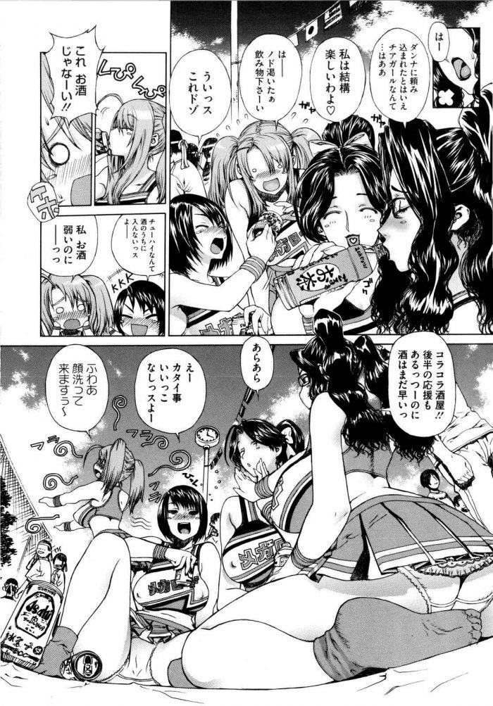 【エロ漫画】商店街対抗運動会でチアガールで応援する巨乳人妻たち!少女にはない色気漂う身体のチアガールにみんなメロメロ♡【無料 エロ同人】 (4)