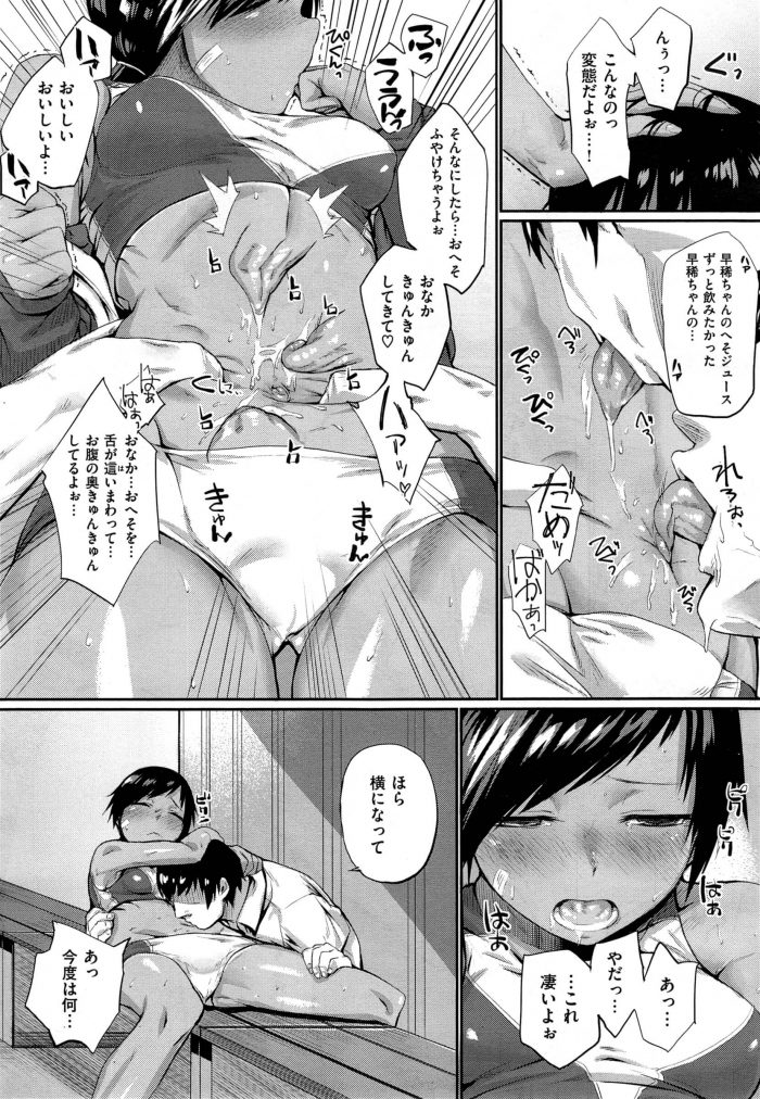 【エロ漫画】陸上部のエースの貧乳JKと幼馴染でマネージャーを務める男子がガマンできなくなってセックスしちゃうw【無料 エロ同人】 (7)