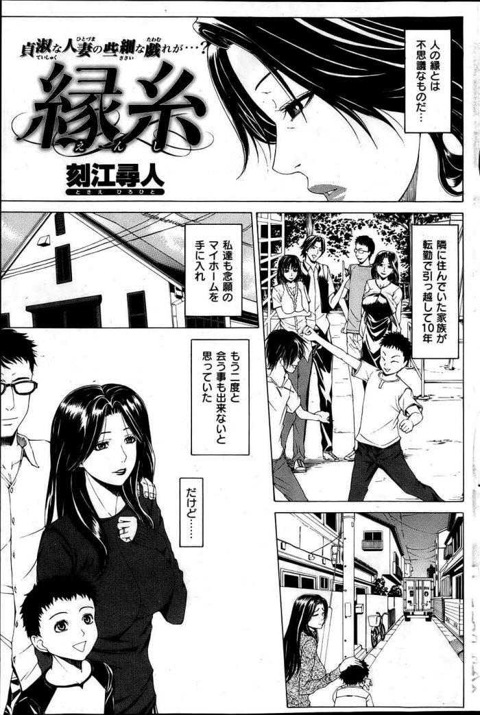 【エロ漫画】10年前、お隣の小学生の少年に告白され一度だけキスをして別れた巨乳人妻がその彼と再会してNTRセックス!【無料 エロ同人】 (1)