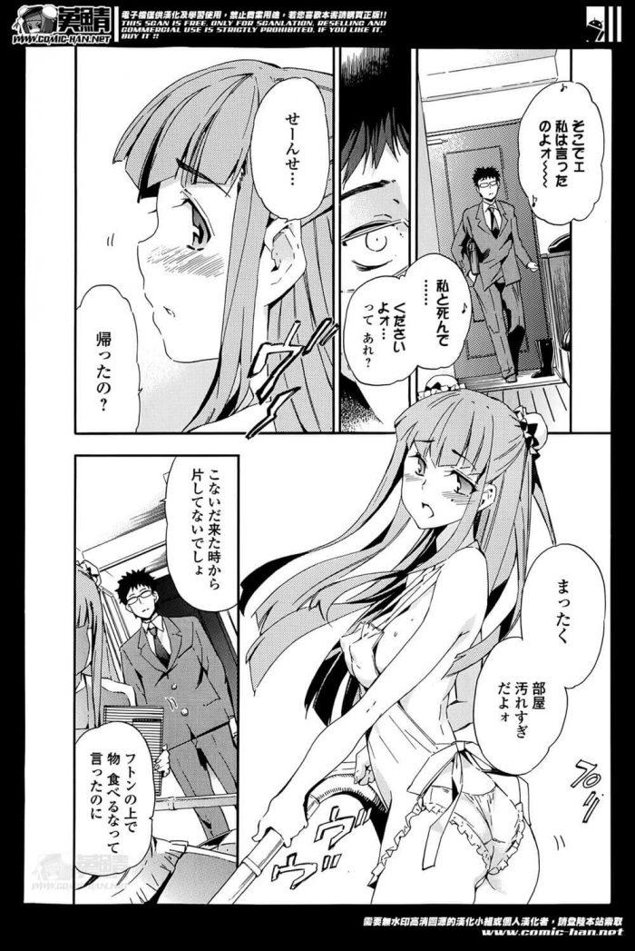 【エロ漫画】問題児だったJKを更生させるうちに大好きな彼女になって、いよいよ卒業までこぎつけ感傷にひたる先生ww【無料 エロ同人】 (10)