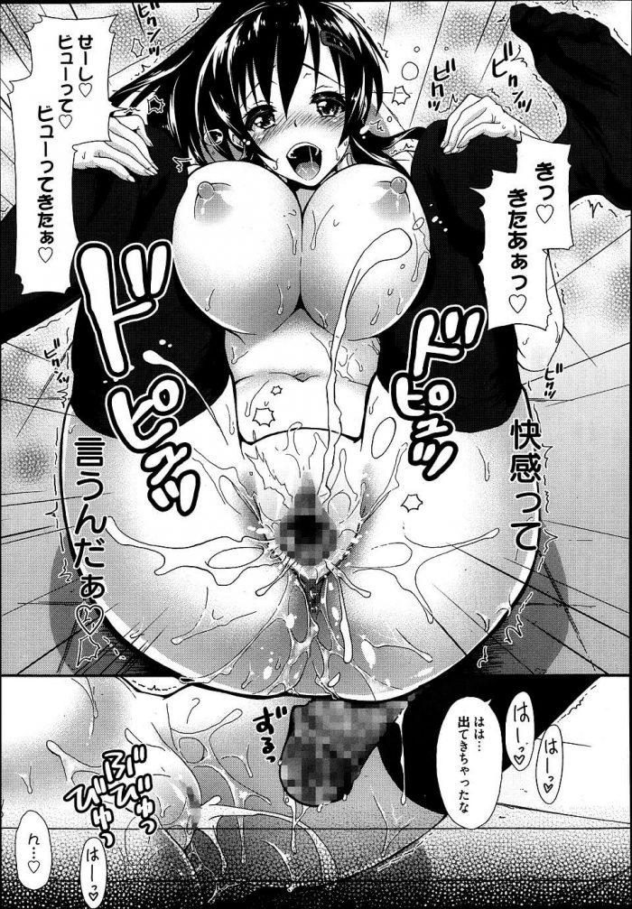 【エロ漫画】みんなの誘いを断って幼馴染の少年を学校の屋上に連れて行くニーソックスに制服JK【無料 エロ同人】 (15)