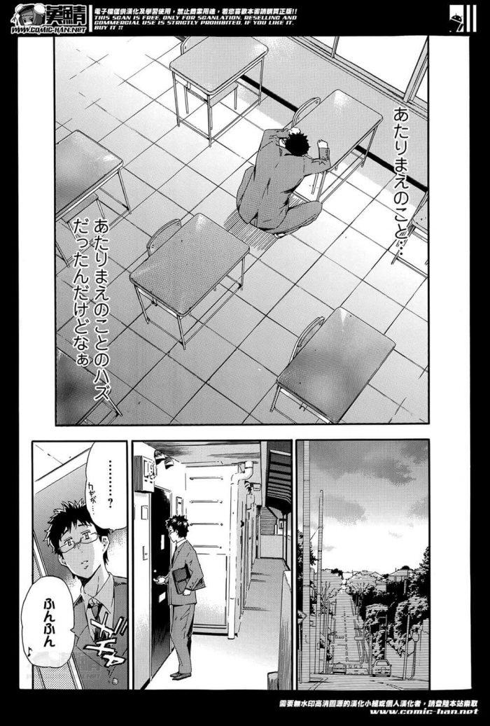 【エロ漫画】問題児だったJKを更生させるうちに大好きな彼女になって、いよいよ卒業までこぎつけ感傷にひたる先生ww【無料 エロ同人】 (9)