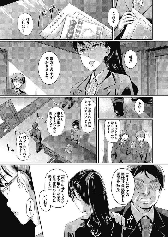 【エロ漫画】社長と愛人関係になる代わりに昇進を得ようとしていた眼鏡っ子OLが社長の子を孕んだとたん裏切られて…【無料 エロ同人】 (3)