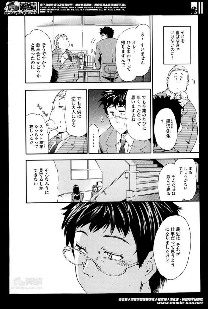 【エロ漫画】問題児だったJKを更生させるうちに大好きな彼女になって、いよいよ卒業までこぎつけ感傷にひたる先生ww【無料 エロ同人】 (6)