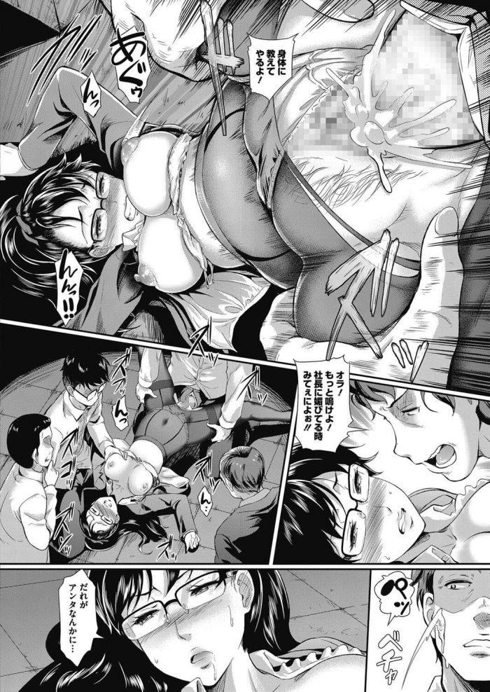 【エロ漫画】社長と愛人関係になる代わりに昇進を得ようとしていた眼鏡っ子OLが社長の子を孕んだとたん裏切られて…【無料 エロ同人】 (8)